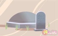 梦见坟是什么意思 梦见坟墓预示什么