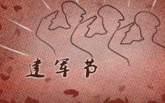 八一建军节的来历和意义 建军节的介绍