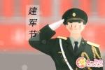 八一建军节的经典句子 给军人的祝福语