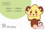 属猴的人为什么会对别人产生第一好感