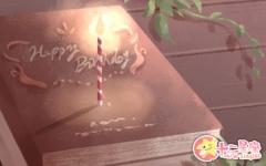 生日简单的一句话 生日朋友圈文案