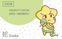 怎么撩属蛇的女生才是正确的方式