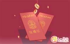 领结吉日 2020年9月领结婚证黄道吉日一览表