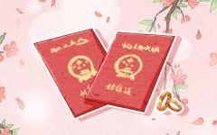 领证黄历查询 2020年农历9月忌领结婚证的日子