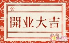 本月开业吉日 2020年农历10月开业黄道吉日查询