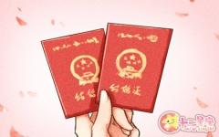 十月领证吉日查询 2020年农历10月领结婚证吉日表