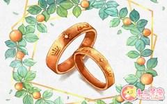 订婚选日子 2021年2月19日适合订婚吗