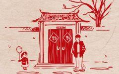 2021年春节的意义在于什么 在于团圆与和谐