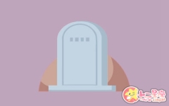 2021年春节可以安葬吗 今日并非安葬吉日