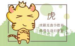 日历生肖对冲查询 2020年10月20日