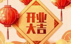 2021年1月开张大吉日子 哪几天开业最好