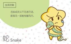 今年属蛇的要佩戴什么比较好 戴什么可以增强运势