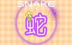 属蛇人的运势 今年属蛇的运势怎么样2021