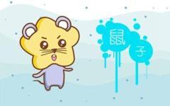 今年属鼠的是什么命运 生肖鼠2021年桃花运好么