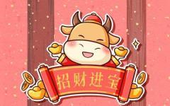 2021年牛年祝福语 寓意好的祝福语