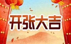 2021年正月开业黄道吉日一览表免费查询