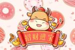 牛年元宵节祝福语 寓意美好的祝福语推荐