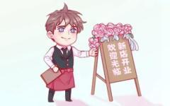 2021年3月开张大吉日子 哪几天是开业的好日子