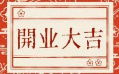 开业黄道吉日查询 2021年三月几号适合开业