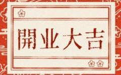 2021年3月适合开市的日子 黄道吉日查询