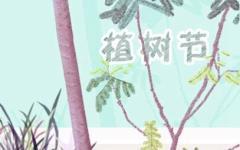 植树节是几月几日2021 阳历3月12日