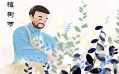 为什么3月12日定为植树节 有什么特殊意义吗