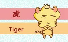 属虎的和属虎的婚姻怎么样 结婚好吗