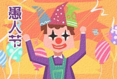 愚人节在中国的意思是什么 关于愚人节的风俗