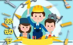 五一劳动节的祝福语图片 简单的五一祝福语