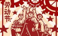 劳动节的节日风俗 关于劳动节的来历