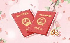 领证吉日查询 2021年12月9日适合领结婚证吗