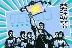 2021劳动节问候语推荐 五一劳动节问候图片