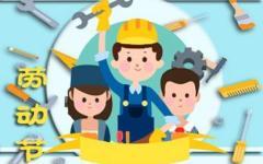 劳动节的习俗是什么 关于劳动节的介绍