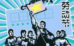 劳动节的意义50字 五一国际劳动节的简介
