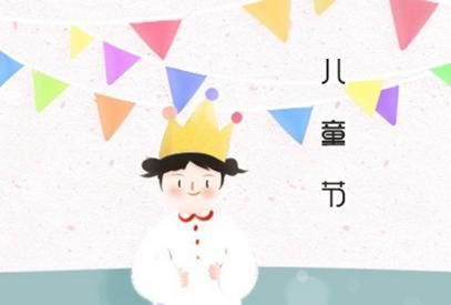 2021年6月1日是第几个儿童节 第71个儿童节