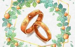 2021年6月6日订婚黄道吉日 今天可以办婚宴吗