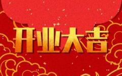 2021年6月黄道吉日查询 几号适合开业