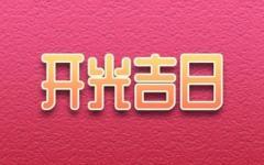 2021年6月开业黄道吉日是哪几天 最吉利的日子
