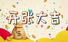 2021年6月日历黄道吉日 最吉利的开业日子