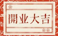 2021年黄历吉日查询6月份 哪几天可以开业