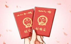 2021年领证吉日6月 可以登记结婚的日子