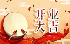 2021年阳历6月黄道吉日 开业最吉利的日子