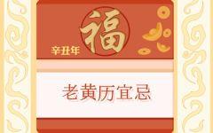 2021年农历7月份黄道吉日 适合签约的日子