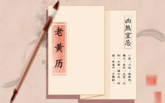 黄历吉日查询2021年8月签约吉日有几天