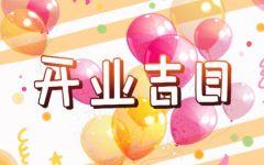 2021年阳历9月份黄道吉日 适合开业的好日子