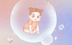 2021年8月23出生的宝宝的命运好吗