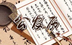 2021年8月25日是黄道吉日吗 是好日子吗