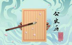 吉日查询 2021年8月31日是黄道吉日吗