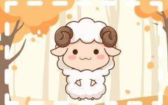 2021属羊9月份感情运好么 感情运差脱单困难