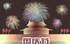 2021年国庆节是第几个国庆节 第72个国庆节